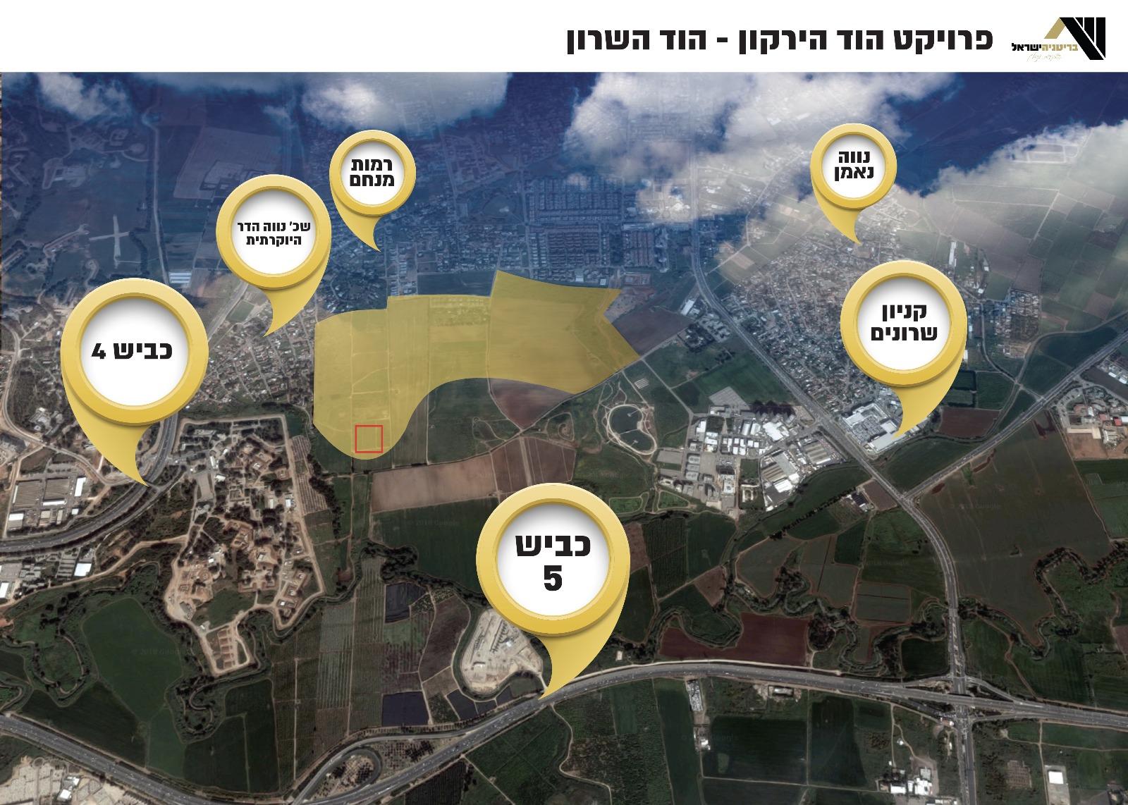השקעה ביחידת קרקע במתחם הענק שישנה את פני השרון. החל מ-325,000 ₪